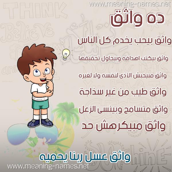 صورة اسم واثق waTHek صور أسماء أولاد وصفاتهم