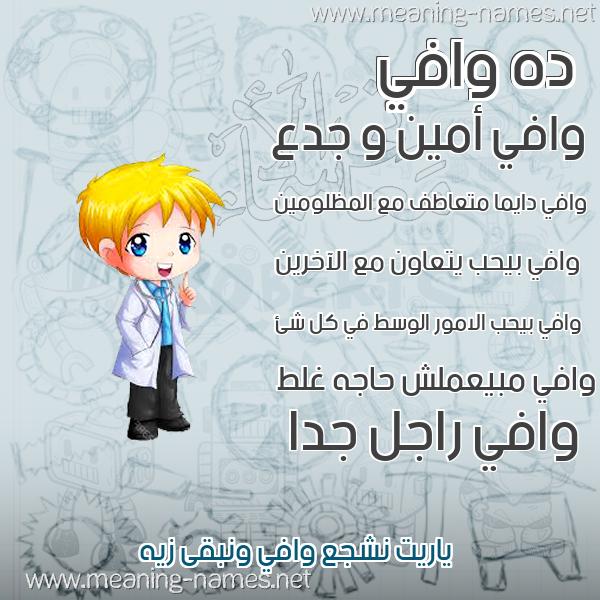 صورة اسم وافي Wafy صور أسماء أولاد وصفاتهم
