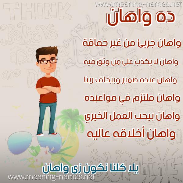 صورة اسم واهان OAHAN صور أسماء أولاد وصفاتهم