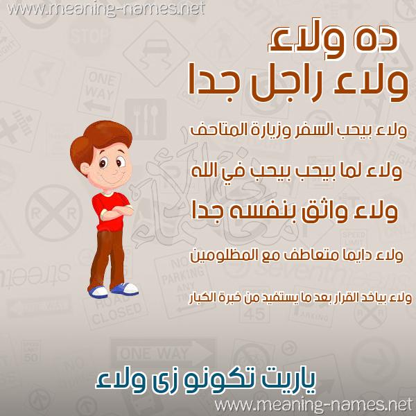 صورة اسم ولاء Wlaa صور أسماء أولاد وصفاتهم