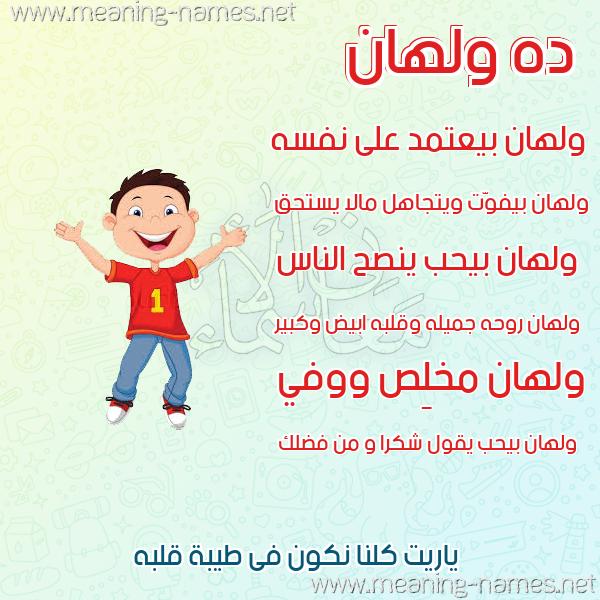 صورة اسم ولهان Wlhan صور أسماء أولاد وصفاتهم