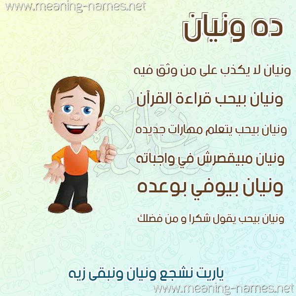 صورة اسم ونيان Wnyan صور أسماء أولاد وصفاتهم