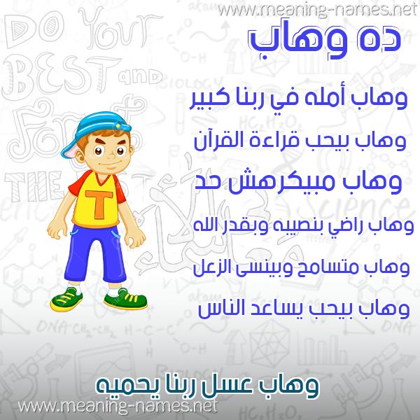 صورة اسم وهاب Whab صور أسماء أولاد وصفاتهم