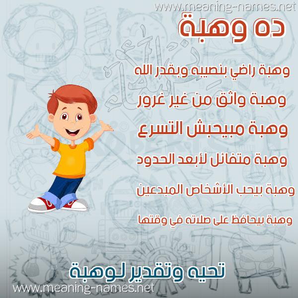 صورة اسم وهبة Wahba صور أسماء أولاد وصفاتهم