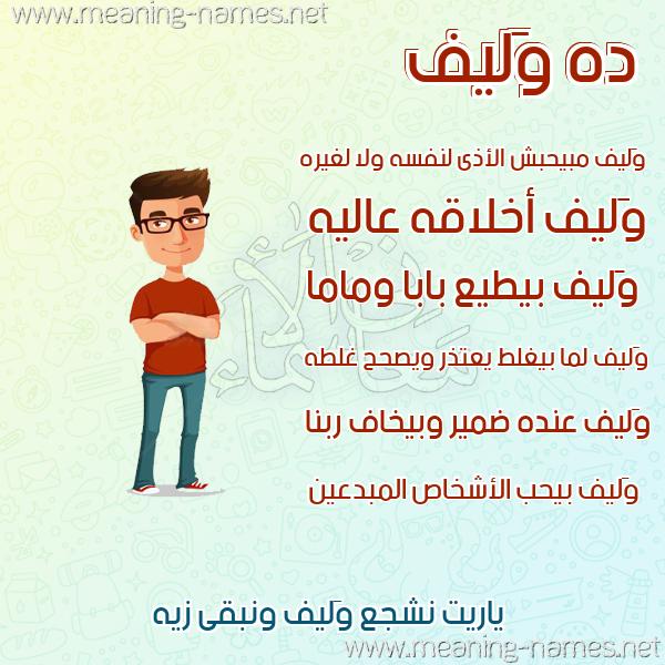صور أسماء أولاد وصفاتهم صورة اسم وَليف OALIF