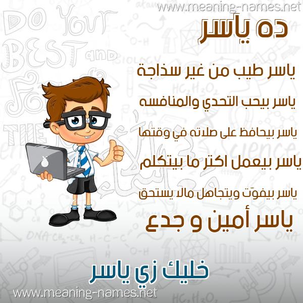 صورة اسم ياسر Yaser صور أسماء أولاد وصفاتهم