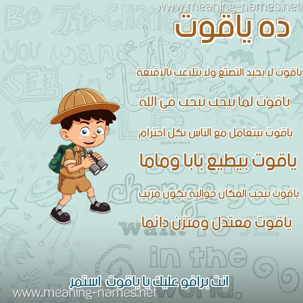 صورة اسم ياقوت Yaqot صور أسماء أولاد وصفاتهم