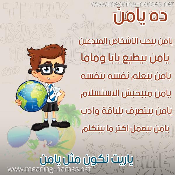 صورة اسم يامن Yamn صور أسماء أولاد وصفاتهم