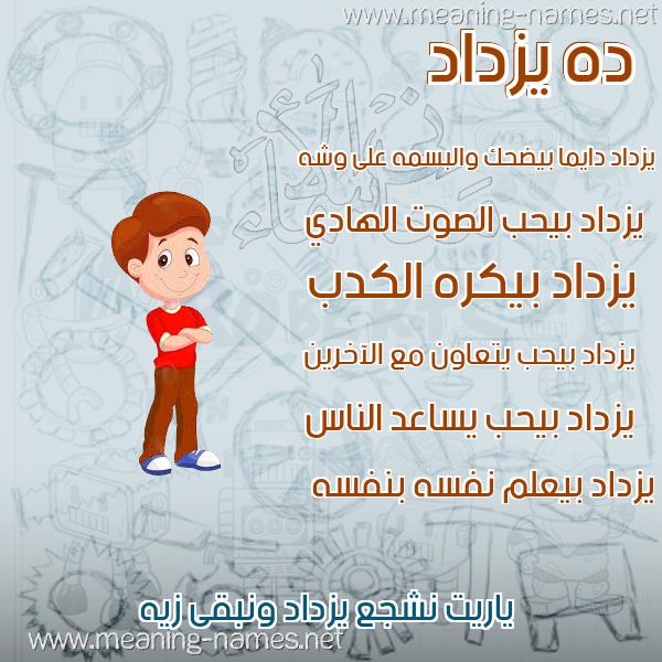 صورة اسم يزداد Yzdad صور أسماء أولاد وصفاتهم