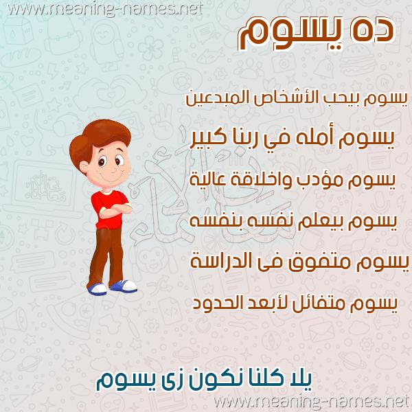 صورة اسم يسوم Yswm صور أسماء أولاد وصفاتهم