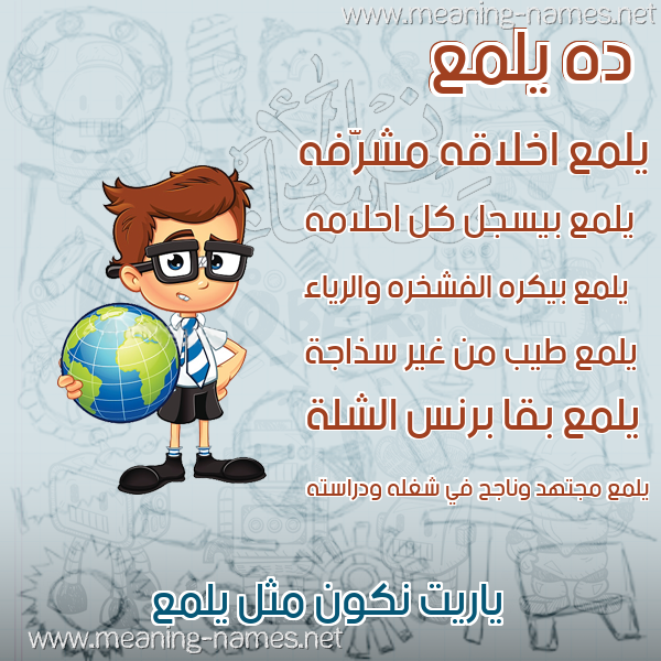 صورة اسم يلمع Ylm' صور أسماء أولاد وصفاتهم