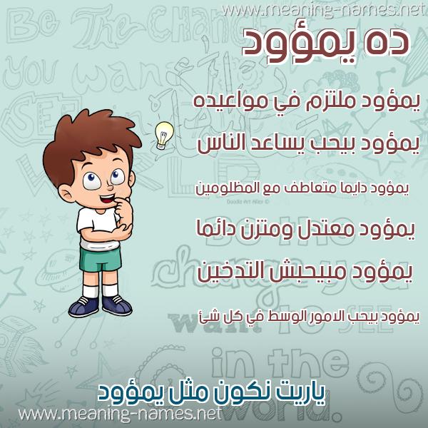 صورة اسم يمؤود Ymu'wd صور أسماء أولاد وصفاتهم