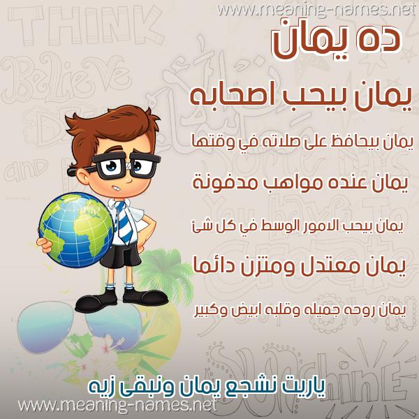 صورة اسم يمان Yman صور أسماء أولاد وصفاتهم