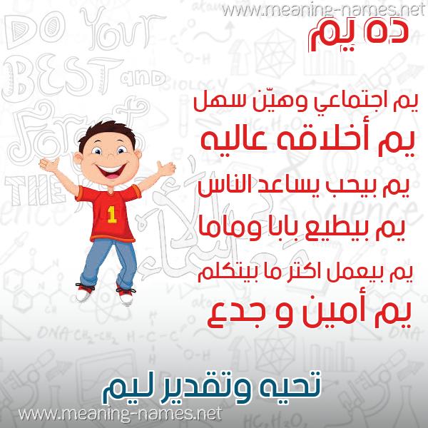 صورة اسم يم Ym صور أسماء أولاد وصفاتهم