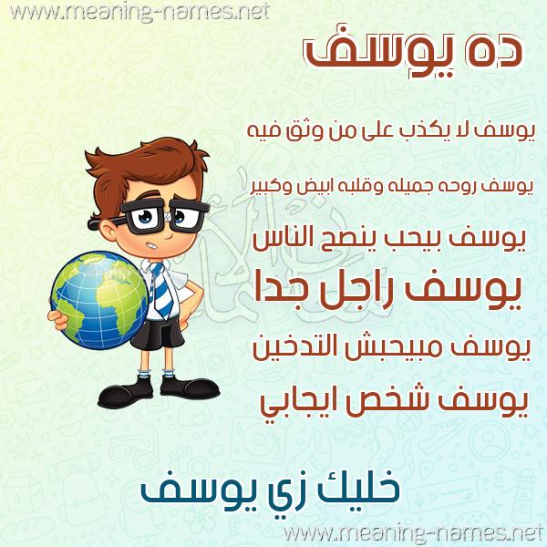 صورة اسم يوسف Yousef صور أسماء أولاد وصفاتهم