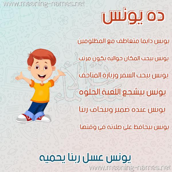 صورة اسم يونس Younes صور أسماء أولاد وصفاتهم