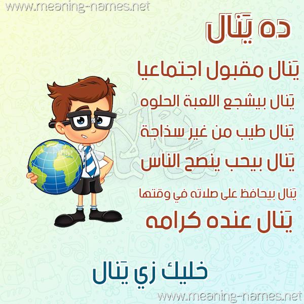 صور أسماء أولاد وصفاتهم صورة اسم يَنال Yanal