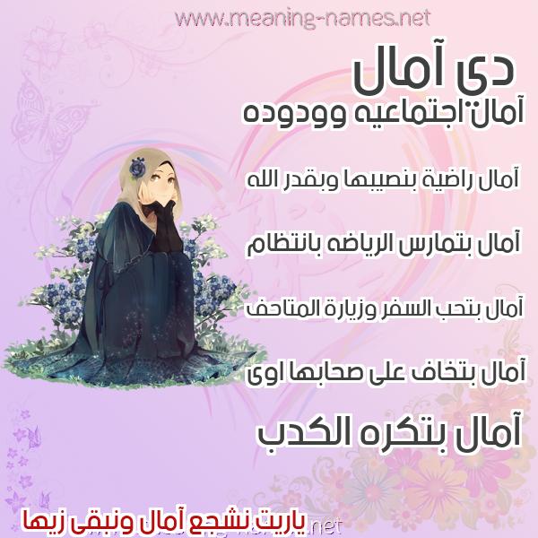 صورة اسم آمال AMAL صور اسماء بنات وصفاتهم