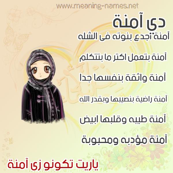 صورة اسم آمنة Amna صور اسماء بنات وصفاتهم