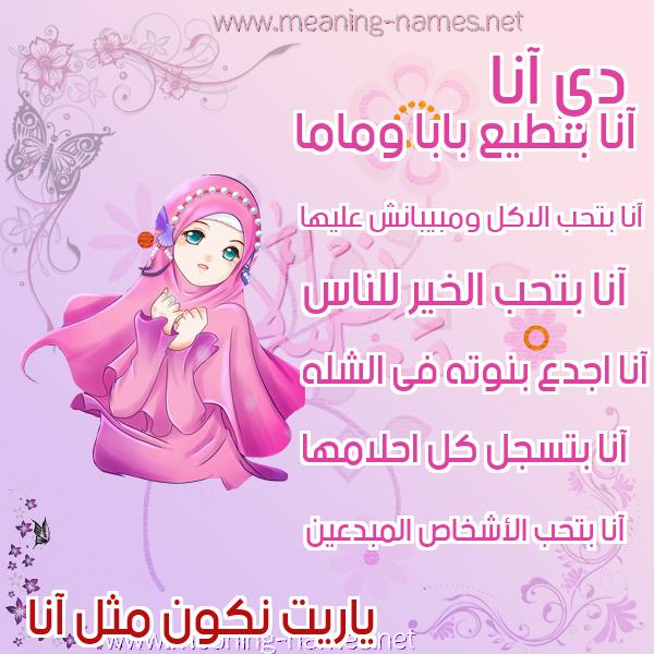 صورة اسم آنا Ana صور اسماء بنات وصفاتهم