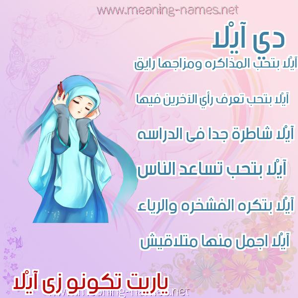 صورة اسم آيْلا Aila صور اسماء بنات وصفاتهم