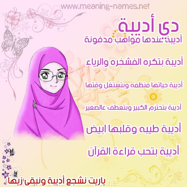 صورة اسم أديبة ADIBH صور اسماء بنات وصفاتهم