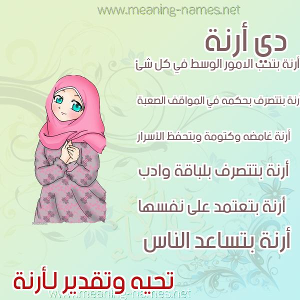صورة اسم أرنة ARNH صور اسماء بنات وصفاتهم