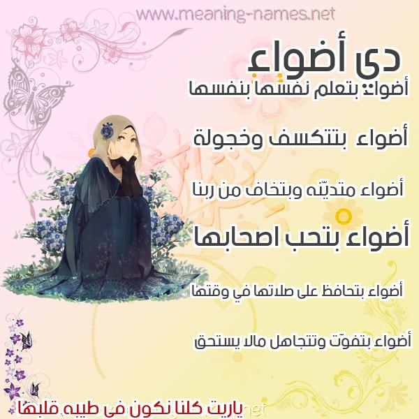 صورة اسم أضواء ADOAA صور اسماء بنات وصفاتهم