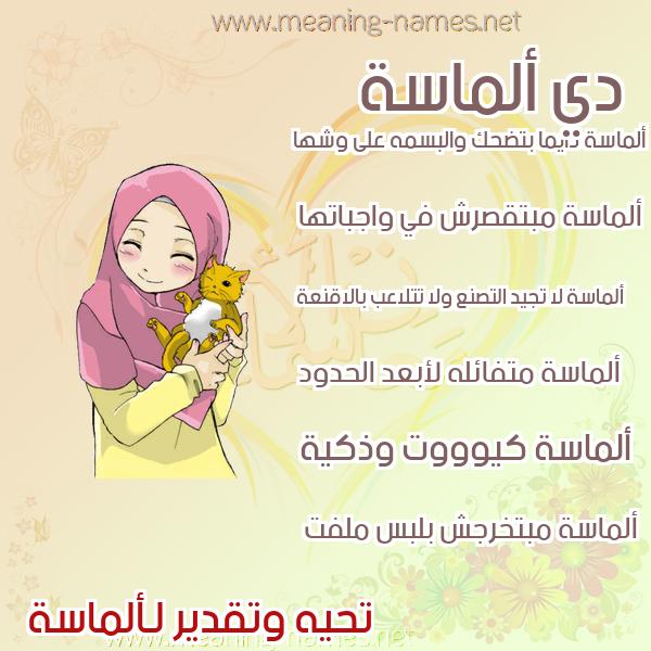 صورة اسم ألماسة ALMASH صور اسماء بنات وصفاتهم