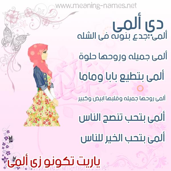 صورة اسم ألمى Alma صور اسماء بنات وصفاتهم