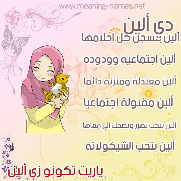 صورة اسم ألين Alen صور اسماء بنات وصفاتهم