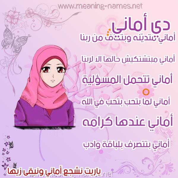 صورة اسم أماني Amany صور اسماء بنات وصفاتهم