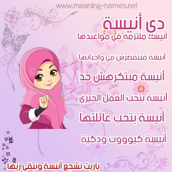 صورة اسم أنيسة ANISH صور اسماء بنات وصفاتهم