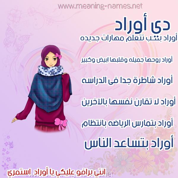 صورة اسم أوراد Aorad صور اسماء بنات وصفاتهم