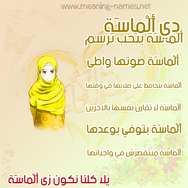 صورة اسم أَلْماسَة AALMASAH صور اسماء بنات وصفاتهم