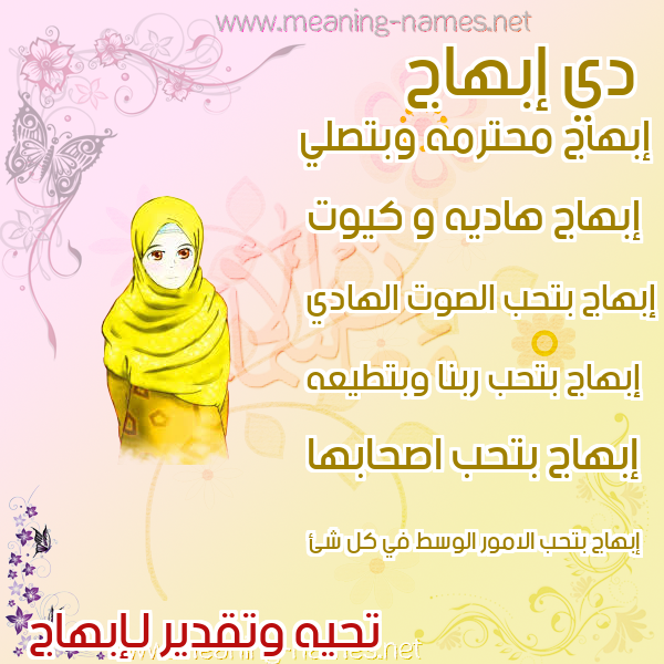 صور اسماء بنات وصفاتهم صورة اسم إبهاج EBHAG