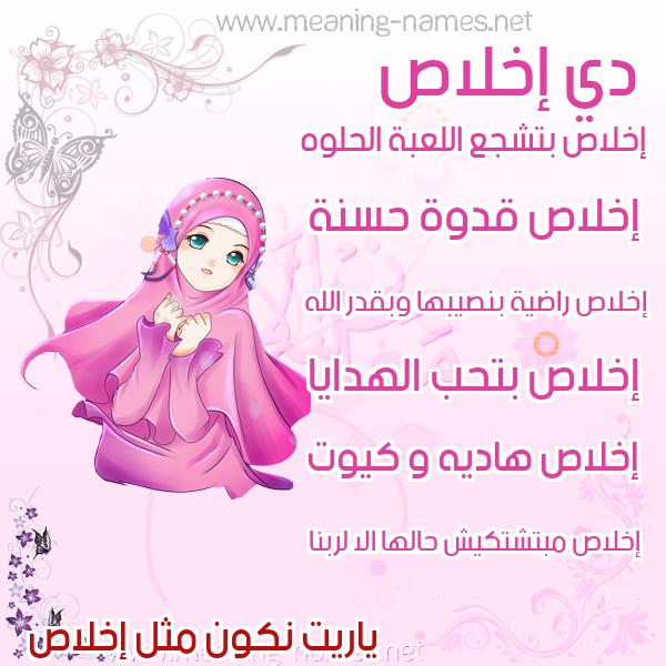 صورة اسم إخلاص Ekhlas صور اسماء بنات وصفاتهم