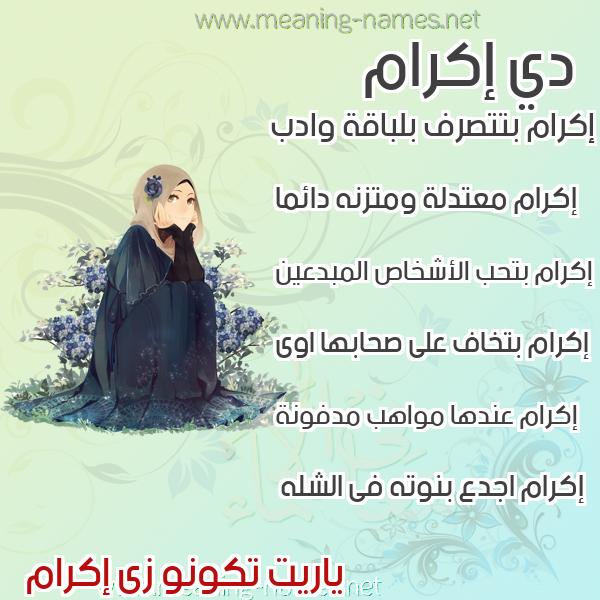 صورة اسم إكرام Ekram صور اسماء بنات وصفاتهم