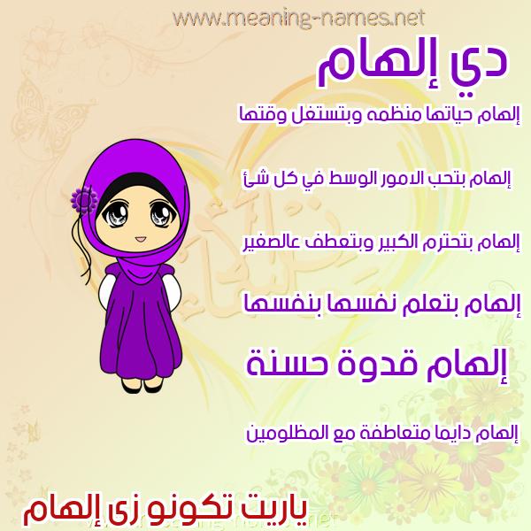 صورة اسم إلهام ELHAM صور اسماء بنات وصفاتهم