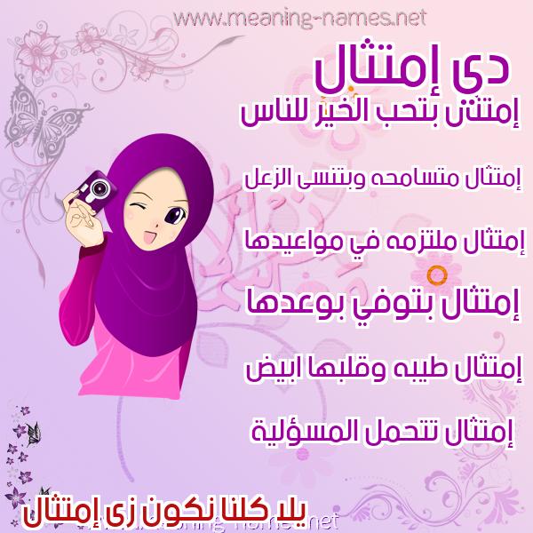صورة اسم إمتثال EMTTHAL صور اسماء بنات وصفاتهم