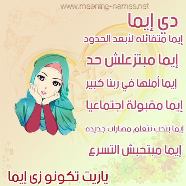 صورة اسم إيما Eima صور اسماء بنات وصفاتهم