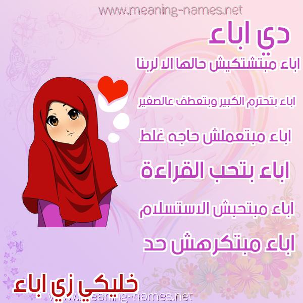 صورة اسم اباء ABAA صور اسماء بنات وصفاتهم