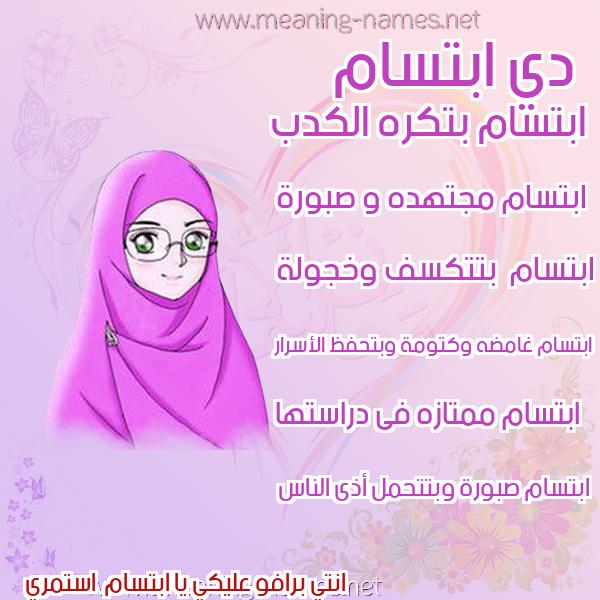 صورة اسم ابتسام Ibtesam صور اسماء بنات وصفاتهم
