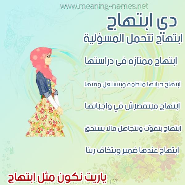 صورة اسم ابتهاج Abthag صور اسماء بنات وصفاتهم