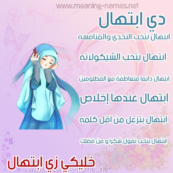 صورة اسم ابتهال Abthal صور اسماء بنات وصفاتهم