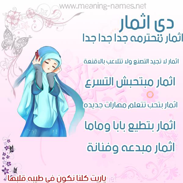 صورة اسم اثمار Athmar صور اسماء بنات وصفاتهم