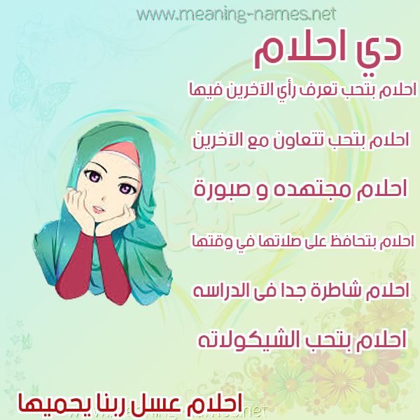 صورة اسم احلام Ahlam صور اسماء بنات وصفاتهم