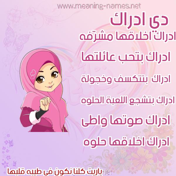 صورة اسم ادراك ADRAK صور اسماء بنات وصفاتهم