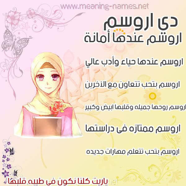 صورة اسم اروسم Rawsam صور اسماء بنات وصفاتهم