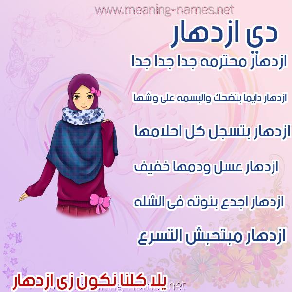 صور اسماء بنات وصفاتهم صورة اسم ازدهار Azdhar